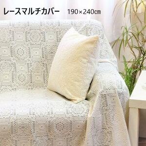 長方形 190x240cm 洗える レースマルチカバー 綿混 日本製 かけるだけ おしゃれ ソファーカバー ベッドカバー 送料無料