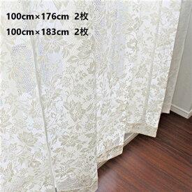【2枚組】(幅100×丈176cm・幅100×丈183cm)綿混花柄レースカーテン 掃き出し窓用 日本製