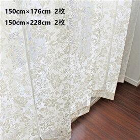 【2枚組】(幅150×丈176cm・幅150×丈228cm)綿混花柄レースカーテン 大きい、幅が広い掃き出し窓用 日本製