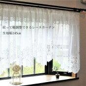 丈85cm出窓用レースカーテンカフェカーテン(フリル付き)日本製