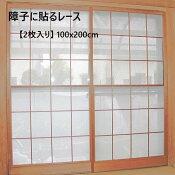 【2枚入り】100x200cm障子に貼るレース花粉をキャッチし適度に光を通す日本製