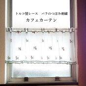 カフェカーテン/目隠し【135cm×40cm】トルコ製生地使用ポリエステル100%しわ加工日本製
