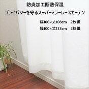 【2枚組】(幅100×丈108cm・幅100×丈133cm)防炎加工断熱保温プライバシーを守るスーパーミラーレースカーテン日本製
