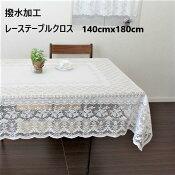 円形150cm撥水加工レーステーブルクロスホワイト日本製