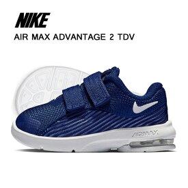 ナイキ NIKE スニーカー キッズ エアマックス アドバンテージ2 AIR MAX ADVANTAGE 2 TDV AR1820-401 靴 シューズ 子供靴