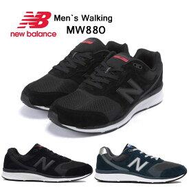 ニューバランス メンズ スニーカー New Balance MW880 4E ウォーキングシューズ カジュアル 靴 NB MW880BS4 MW880NY4