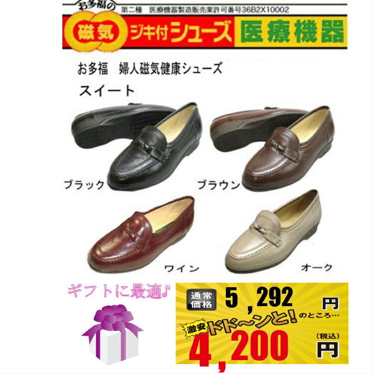 オタフク お多福 磁気付きシューズ スイート ブランド 靴 磁気健康シューズ コンフォートシューズ レディース かわいい 防水 ブランド 靴