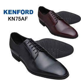 ケンフォード KENFORD KN75 靴 メンズ プレーントゥ ビジネスシューズ 本革 ブラック ワイン 外羽根式 日本製 2E 就活 リクルート 就職 彼氏 父の日 お誕生日 プレゼント ギフト 20 30 40 50代 KN75AF
