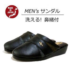 コンフォートサンダル メンズ 鼻緒 防寒 ヘップサンダル つっかけ 幅広 3E 軽量 前詰まり 日本製 靴 オフィス履き 社内履き 事務所 室内履き 玄関履き オフィス オフィスサンダル ウレタンソ