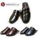 コンフォートサンダル メンズ 防寒 ヘップサンダル つっかけ 幅広 3E 軽量 前詰まり 日本製 靴 オフィス履き 社内履き…