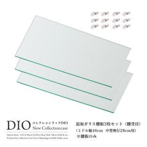 コレクションケース コレクションラック DIO ディオ 対応 追加ガラス棚板 3枚セット ( ガラス棚板のみ) ( 奥行28cm用 中型 ) NEW 地球家具 フィギュアラック ガラスケース ディスプレイラック