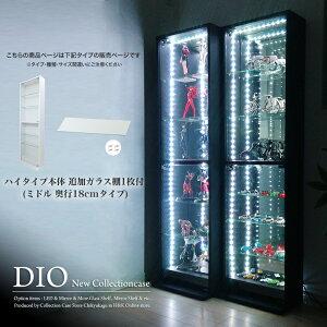 コレクションケース お得なセット コレクションラック DIO ディオ 本体 鍵付 追加ガラス棚1枚付き NEW 地球家具 フィギュアラック ガラスケース ディスプレイラック ( 奥行18cmタイプ 浅型 ホワ