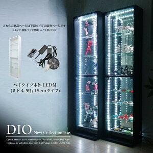 コレクションケース お得なセット コレクションラック DIO ディオ 本体 鍵付 RGB対応LED付き NEW 地球家具 フィギュアラック ガラスケース ディスプレイラック ( 奥行18cmタイプ 浅型 ホワイト ,