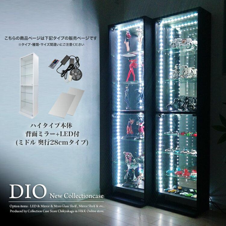 コレクションケース コレクションラック DIO ディオ 本体 鍵付 背面ミラー+RGB対応LED付き NEW 地球家具 フィギュアラック ガラスケース ディスプレイラック ( 奥行28cmタイプ 中型 ホワイト , ブラック , ブラウン )