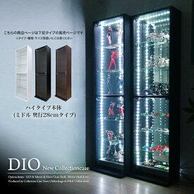 コレクションケースコレクションラック DIO ディオ 本体 鍵付 NEW 地球家具 フィギュアラック ガラスケース ディスプレイラック ( 奥行28cmタイプ 中型 ホワイト , ブラック , ブラウン ) 楽天ランキング1位獲得