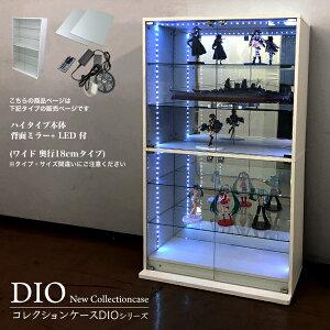 コレクションケース お得なセット コレクションラック DIO ディオ ワイド ハイタイプ 本体 鍵付 背面ミラー+RGB対応LED付き NEW 地球家具 フィギュアラック ガラスケース ディスプレイラック (