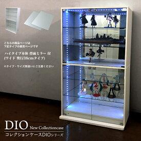 コレクションケース コレクションラック DIO ディオ ワイド ハイタイプ 本体 鍵付 背面ミラー付き NEW 地球家具 フィギュアラック ガラスケース ディスプレイラック ( 幅90cm 奥行38cm 高さ160cm タイプ 深型 ホワイト , ブラック , ブラウン )