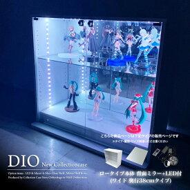 コレクションケース お得なセット コレクションラック DIO ディオ ワイド ロータイプ 本体 鍵付 背面ミラー+RGB対応LED付き NEW 地球家具 フィギュアラック ガラスケース ディスプレイラック ( 幅90cm 奥行38cm 高さ81cm タイプ 深型 ホワイト , ブラック , ブラウン )