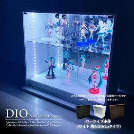 コレクションケース コレクションラック DIO ディオ ワイド ロータイプ 本体 鍵付 NEW 地球家具 フィギュアラック ガラスケース ディスプレイラック ( 幅90cm 奥行38cm 高さ81cm タイプ 深型 ホワイト , ブラック , ブラウン )