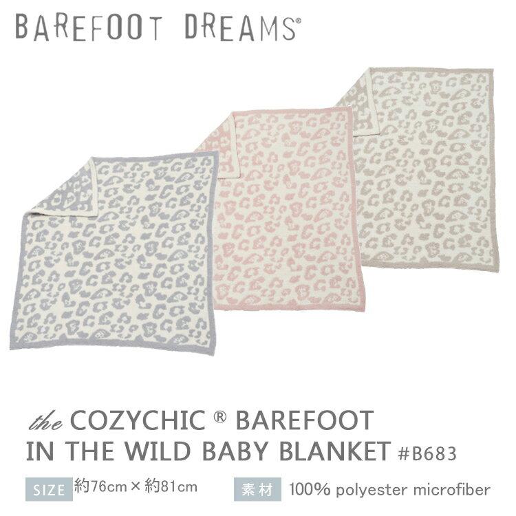 【メッセージカード付】 ベアフット ドリームスCozyChic Barefoot In The Wild Baby Blanket ベビーブランケット 出産祝い ひざ掛け ベビー ひざかけ