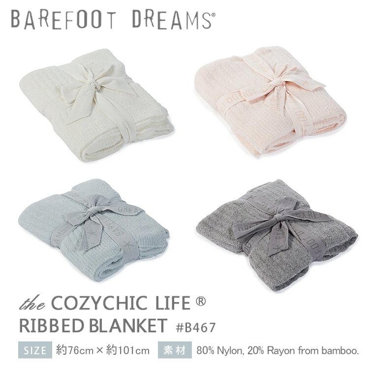 【メッセージカード付】 ベアフット ドリームス CozyChic Lite Blanket ベビーブランケット 出産祝い ひざ掛け ベビー ひざかけ