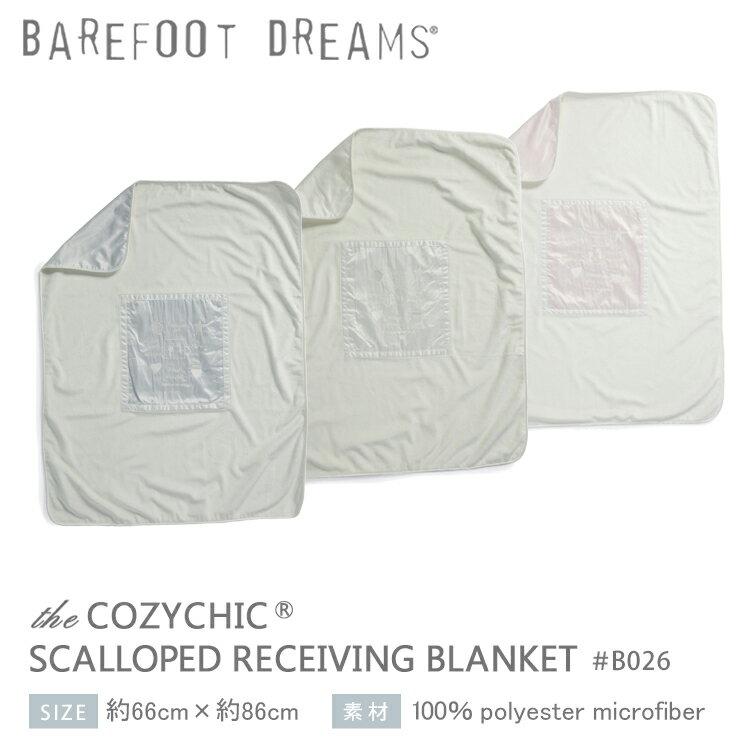 【メッセージカード付】 ベアフット ドリームス Signature Plush Receiving Blanket ベビーブランケット 出産祝い ひざ掛け ベビー ひざかけ