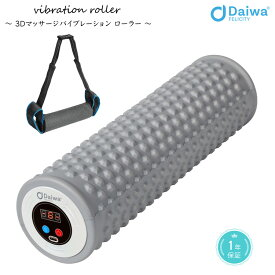 3D マッサージ 電動 ロール ローラー バイブレ−ション Daiwa Felicity 健康器具 国内メーカー1年保証 日本語取説付 ダイエット器具 筋膜 筋膜リリース