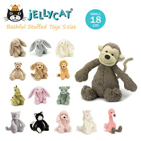jellycat ぬいぐるみ ジェリーキャット バシュフル bashful Sサイズ 18cm さる イヌ うさぎ くま 恐竜 ライオン ねこ ユニコーン ドラゴン 出産祝 誕生日 贈り物 プレゼント にも ギフト ラッピング 対応