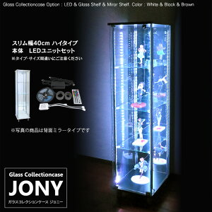 [セット品] ガラスコレクションケース JONY 地球家具 ジョニー スリム 幅40cm ハイタイプ 背面ミラー 付き 本体 LEDセット 鍵付 コレクションラック ガラスケース ディスプレイラック ( ホワイト