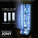 ガラスコレクションケース JONY 地球家具 ジョニー スリム 幅40cm ハイタイプ 背面ミラー 付き本体 鍵付 コレクション…