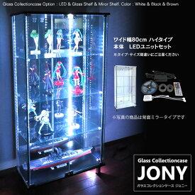 [セット品] ガラスコレクションケース JONY 地球家具 ジョニー ワイド 幅80cm ハイタイプ 背面ミラー 付き 本体 LEDセット 鍵付 コレクションラック ガラスケース ディスプレイラック ( ホワイト , ブラック , ブラウン )