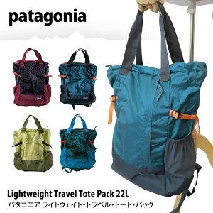 パタゴニア バッグ patagonia Lightweight Travel Tote Pack 22L 48808 ライトウェイト トラベル トート パック 2WAY 軽量 撥水 通勤 通学 アウトドア トートバッグ リュック メンズ レディース