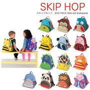 SKIPHOPアニマルリュックスキップホップZooLittleKidBackpackバッグ子供キッズリュックサックバックパック通園通学入園プレゼントお祝い
