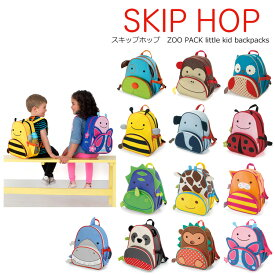 4ae7e9faea6b SKIP HOP アニマル リュック スキップホップ Zoo Little Kid Backpack バッグ 子供 キッズ リュックサック バック