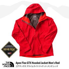 ノースフェイス マウンテンパーカー ゴアテックスTHE NORTH FACE Apex Flex GTX Hooded Jacket Men's Red GORE-TEX クライムライトジャケット メンズ レッド アウター パーカー ジャケット ブルゾン ナイロンジャケット アウトドア スポーツ 通学 通勤