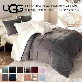 UGG アグ 掛け布団 2点セット USツイン サイズ Clifton Reversible Comforter Set TWIN 寝具 寝具 掛け布団 日本サイズ シングル 約190×97cm 枕カバー セット 布団 ふとん (掛け布団1枚 枕カバー1枚 の2点セット)