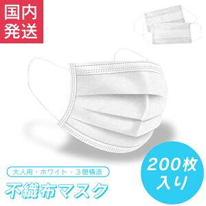 不織布マスク 200枚 大人用 ホワイト マスク 使い捨てマスク 3層 プリーツマスク 花粉 ウイルス ほこり 対策