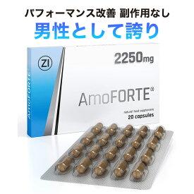 男性用 サプリメント Amoforte アモフォート 2250mg 20カプセル粒 NERASAN パフォーマンス向上 妊活 自信 増大 マンゴーパウダー含有加工食品 マンゴーパウダー 朝鮮人参 マカ抽出物 黒胡椒抽出物
