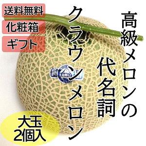 【送料無料】クラウンメロン 2個入り 静岡産 等級白以上 大玉  約1.5kg以上×2