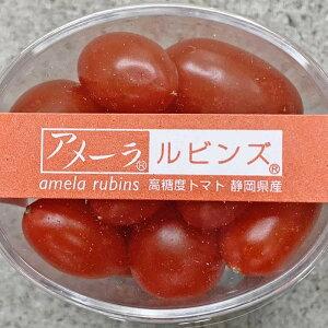 アメーラ ル ビンズ 1パック 【高濃度 ルビンズ フルーツミニトマト プチトマト 贈り物 ギフト プレゼント お取り寄せ】