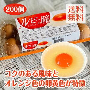 国産ブランド鶏卵 「ルビーの瞳」 200個(10個×20パック) 【大分県産 国内産 赤玉 赤卵 濃厚 こだわり 美味しいたまご 卵 リーズナブル お買い得】