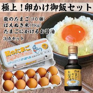 極上!卵かけ御飯セット(龍のたまご10個 ブランド米「はえぬき」1キロ約6.7合 たまごにかけるお醤油1本) 【送料無料 高級卵 ごはん ブランドたまご 卵 安心 安全 国内産 日本産 美味しい