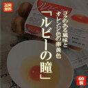 国産ブランド鶏卵 「ルビーの瞳」 60個(10個×6パック) 【大分県産 国内産 赤玉 赤卵 濃厚 こだわり 美味しいたまご…