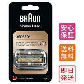 ブラウン 替刃 92S Braun シリーズ9 92S(F/C90SF/C92S) 網刃・内刃一体型カセット シルバー (日本国内型番:F/C90S F/C92S 互換品)海外正規版