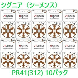 シグニア(シーメンス) 補聴器 電池 PR41(312) 10パック シリカゲルセット