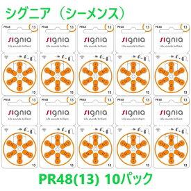シグニア(シーメンス) 補聴器 電池 PR48(13) 10パック シリカゲルセット