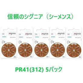 シグニア(シーメンス) 補聴器 電池 PR41(312) 5パック