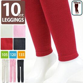 子ども レギンス | 毎日のコーデに!重ね着にも使える 丸編み カラーレギンス 全4カラー 3サイズ | 男の子 女の子 通園 通学【送料無料】