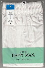 【送料無料】白パンツブロード生地の綿100% 前とじ【M・L】 白無地以前は、キャラコの申又(さるまた)と、言いました。日本製