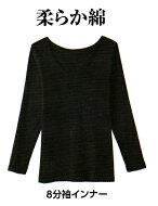 【送料無料】グンゼ婦人綿100%8分袖インナーM・L・LL白・黒・グレー背中のくりも大き目ですMF5046